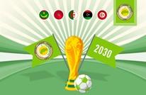"""""""اتحاد المغرب العربي"""" يدعو لتنظيم مشترك لكأس العالم 2030"""