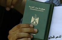 الجواز الموحد.. هل يصدر قريبا رغم تحفظات الدول الأفريقية الكبرى