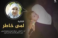 تفاعل مع صور اعتقال الاحتلال للكاتبة لمى خاطر (شاهد)