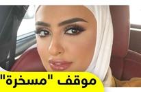 """موقف """"عنصري"""" للمدونة الكويتية سندس القطان ضد عاملات المنازل"""