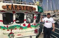 نائب أردني يغادر سفينة كسر حصار غزة واللجنة توضح