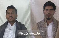 """الحوثيون يبثون تسجيلا لـ""""أسيرين"""" سعوديين في جازان (شاهد)"""