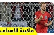 ماكينة الأهداف الإنجليزية.. هل سينال لقب هداف المونديال؟