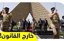 """""""بفرمان برلماني"""".. قادة القوات المسلحة المصرية فوق القانون"""