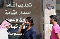 السعودية ترحّل 9 آلاف شخص مخالف لأنظمة الإقامة والعمل