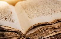 الاحتلال يسطو على مخطوطات إسلامية نادرة ويعرضها أونلاين