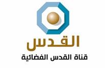 موظفون: إغلاق قناة القدس الفضائية بسبب أزمة مالية حادة