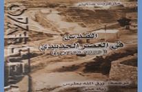 القدس في العصر الحديدي وروايات الحق في فلسطين
