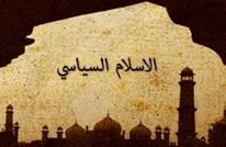 كيف يتعامل الإسلاميون مع إكراهات السياسة وضروراتها؟
