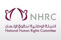 منظمة حقوقية قطرية ترحب بإفراج السعودية عن مواطن قطري