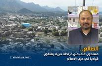 اغتيال قيادي في حزب الإصلاح اليمني بمحافظة الضالع