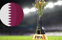 الفيفا يعلن عن موعد إقامة مونديال الأندية في قطر