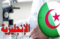 الإنجليزية في الجزائر.. بين الشعبوية والتحول التاريخي