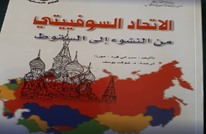 الجذور التاريخية لنشأة المعسكر الاشتراكي.. قراءة معاصرة