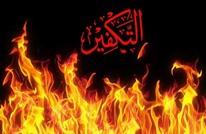 """من هي الجهة المخولة بـ""""تكفير المعين"""" في الإسلام؟"""