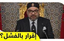 هل تضمن خطاب ملك المغرب إقرارا بفشل النموذج التنموي؟