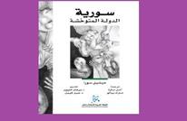 سوريا في دوامة التوحش ونفي الدولة.. شهادة للتاريخ