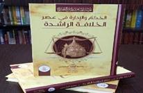 معالم نظام الحكم والإدارة في الإسلام.. تجربة الخلافة نموذجا