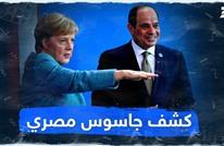 كشف جاسوس مصري
