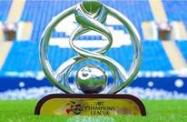 الإعلان رسميا عن البلد المستضيف للمباريات المتبقية من أبطال آسيا