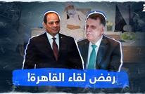 رفض لقاء القاهرة!