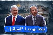 """تركيا تهديد لـ """"إسرائيل"""""""