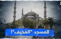 """المسجد """"المُخيف""""!"""