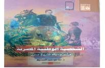 قراءة لتاريخ مصر تبرئ الفلاح من الخنوع للسلطة الغاشمة (1من2)
