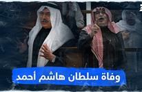 وفاة سلطان هاشم أحمد