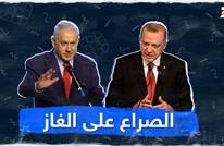 صراع على الغاز بين الاحتلال وتركيا.. هذه أهم معالمه