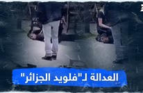 """العدالة لـ""""فلويد الجزائر"""""""