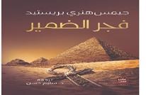 """""""فجر الضمير"""".. وجذور القيم والأخلاق في مصر (1من2)"""