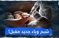 شبح وباء جديد مقبل!