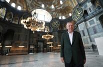 """أردوغان يغرد بأغنية عن """"آيا صوفيا"""" بـ9 لغات (شاهد)"""