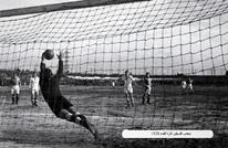 هل شارك المنتخب الفلسطيني بتصفيات كأس العالم 1934؟