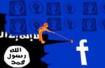 DB: تنظيم الدولة ينشئ حسابات مزورة على فيسبوك