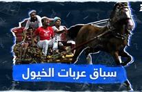 سباق عربات الخيول