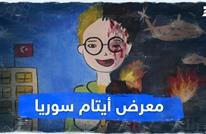 معرض أيتام سوريا