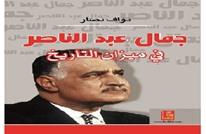 عبد الناصر وثورة يوليو في ميزان التاريخ.. شهادة إعلامي 1من2