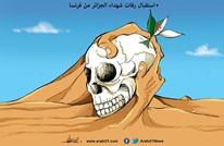رفات شهداء الجزائر