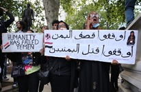 مظاهرة بلندن ضد بيع دول أوروبية أسلحة للسعودية والإمارات