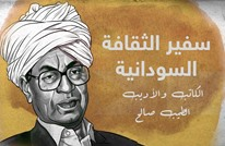 سفير الثقافة السودانية