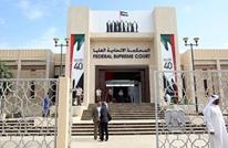 8 مواد بالقانون الإماراتي تحاصر المواطنين الرافضين للتطبيع