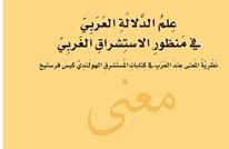 """كتاب """"علم الدلالة العربي في منظور الاستشراق"""" لكيان يحيى"""