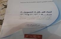 محاولة لفهم انتشار كورونا في تونس وسبل مواجهتها (1من2)