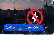 لبنان يغرق في الظلام!