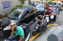 """إيكونوميست: أعداء وأصدقاء لبنان يستغلون """"أزمة الوقود"""""""