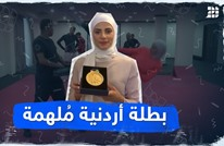 بطلة أردنية مُلهمة