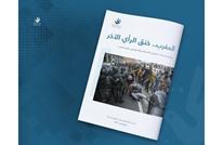 تقرير حقوقي: المغرب يضيّق الخناق على الصحفيين والنشطاء