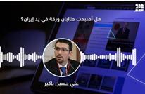 هل أصبحت طالبان ورقة في يد إيران؟
